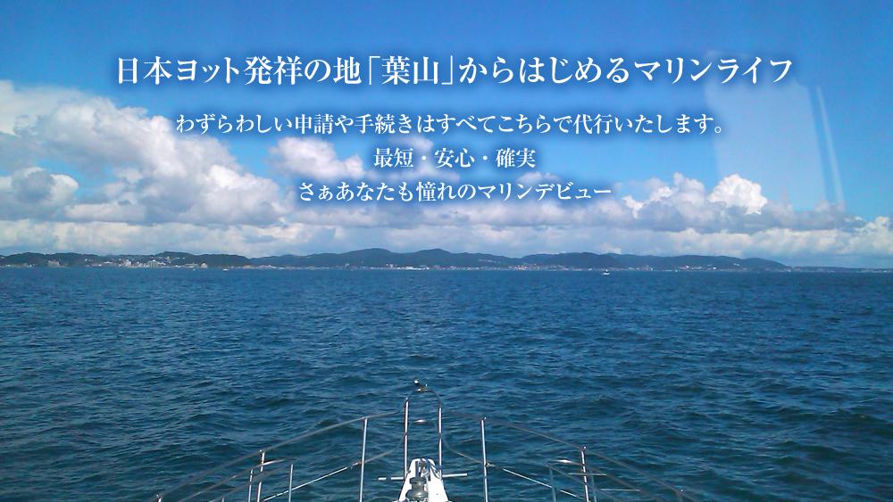 日本ヨット発祥の地「葉山」からはじめるマリンライフ ボートライセンス | 葉山マリーナ