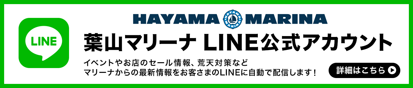 葉山マリーナ LINE公式アカウント