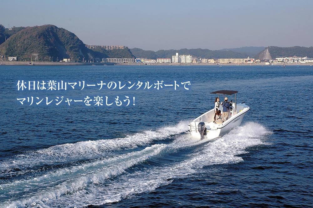 休日は葉山マリーナのレンタルボートでマリンレジャーを楽しもう!