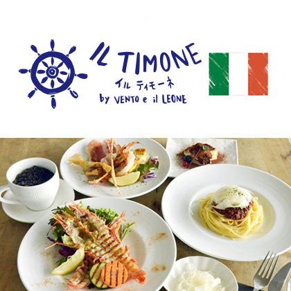 葉山マリーナ フロアガイド | イタリア料理 イル ティモーネ<プラザ1F>