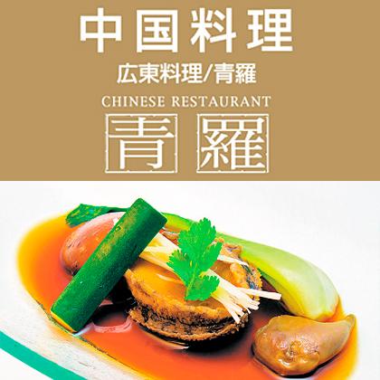 葉山マリーナ フロアガイド | 広東料理 青羅<プラザ2F>