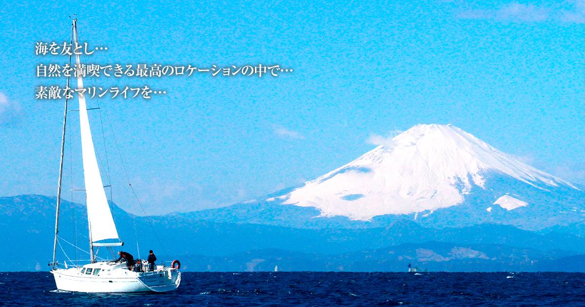 葉山マリーナ 江ノ島・裕次郎灯台周遊クルージング・ヨット・レストラン